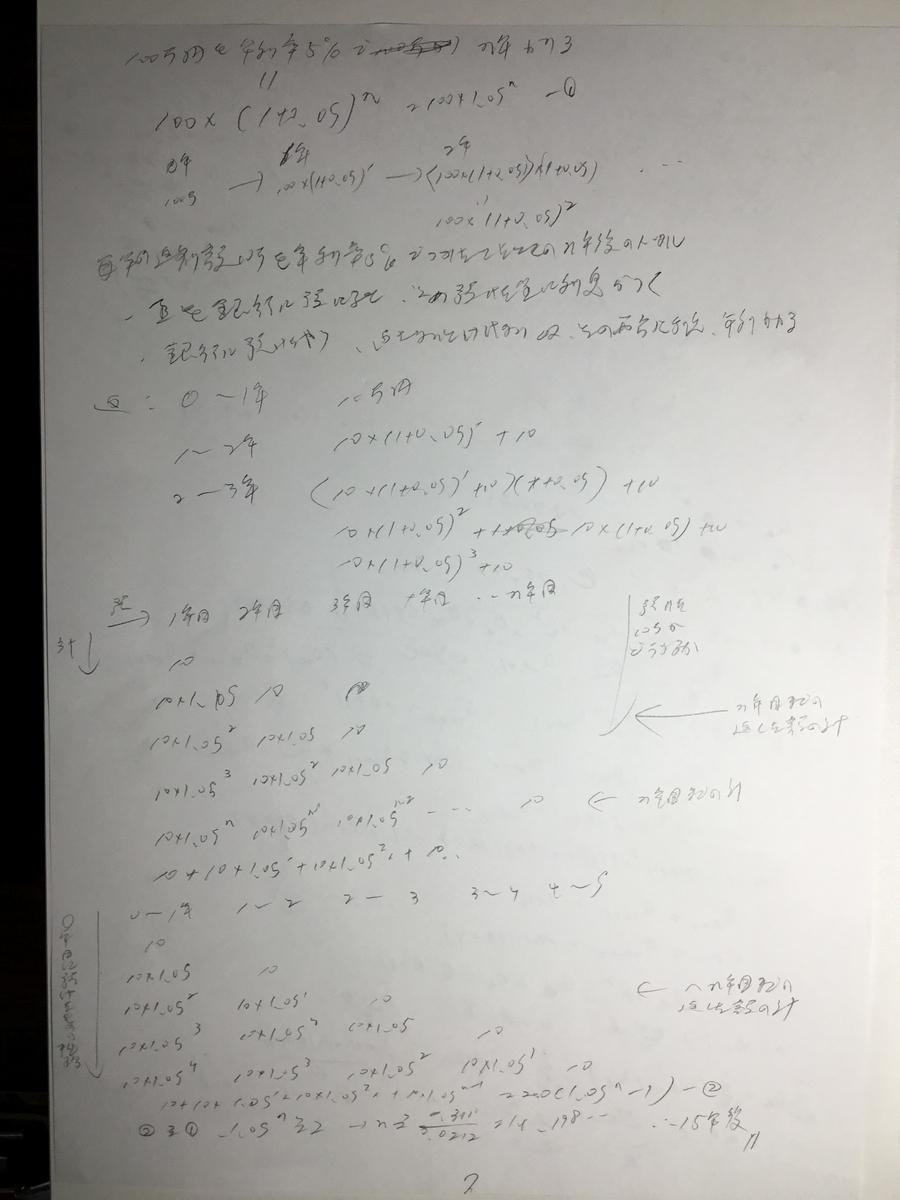 f:id:manaveemath:20200322225915j:plain