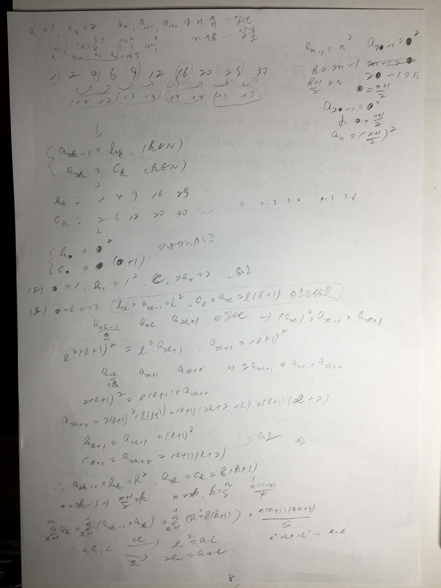 f:id:manaveemath:20200322230020j:plain