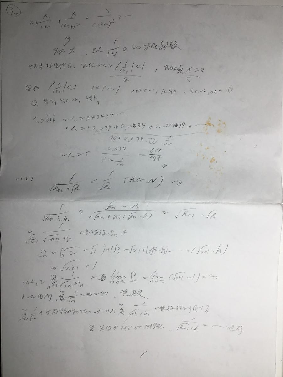f:id:manaveemath:20200323235101j:plain