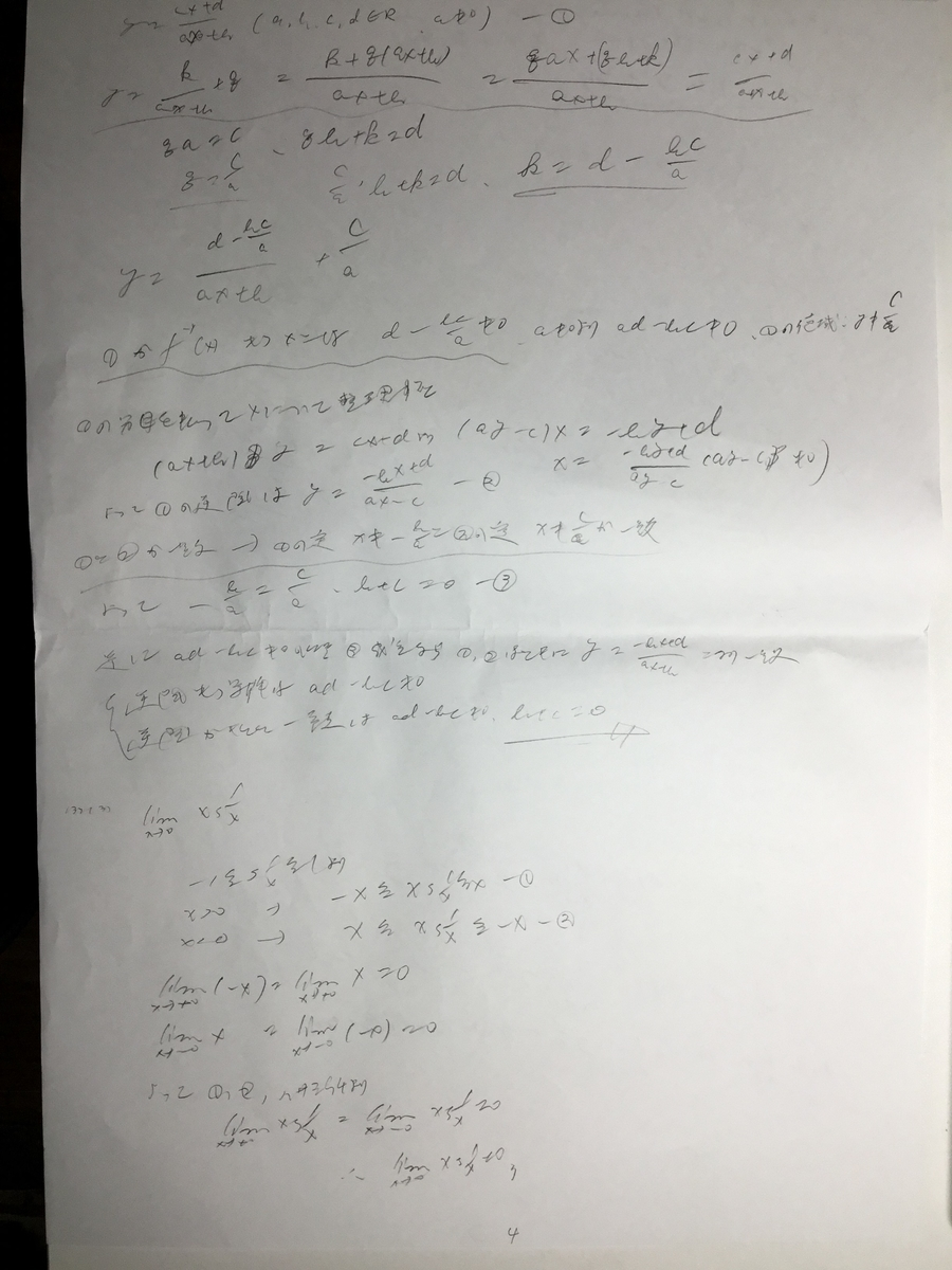 f:id:manaveemath:20200323235136j:plain
