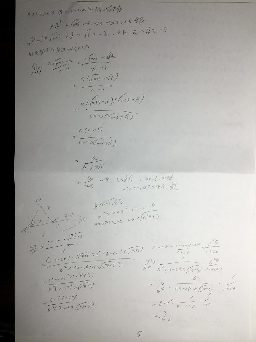 f:id:manaveemath:20200323235200j:plain