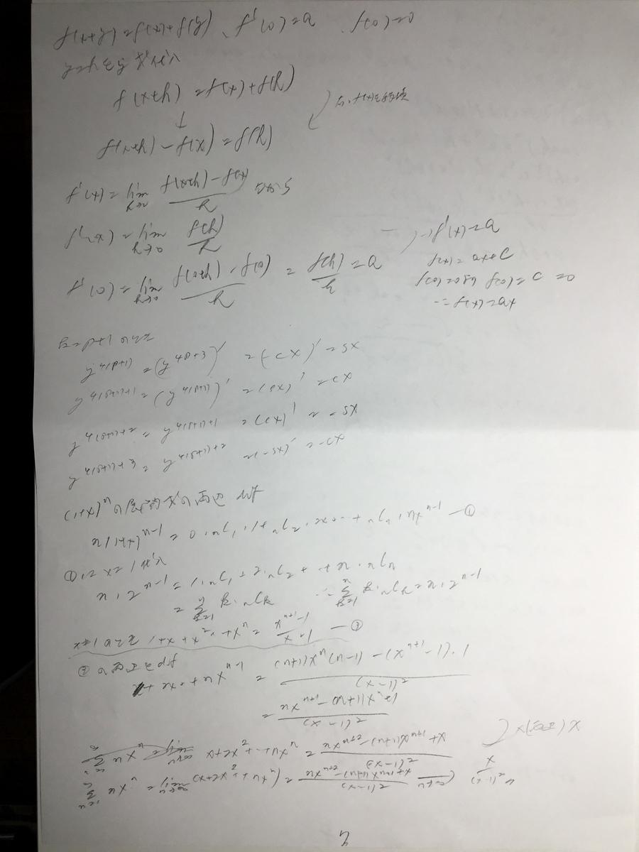 f:id:manaveemath:20200323235223j:plain