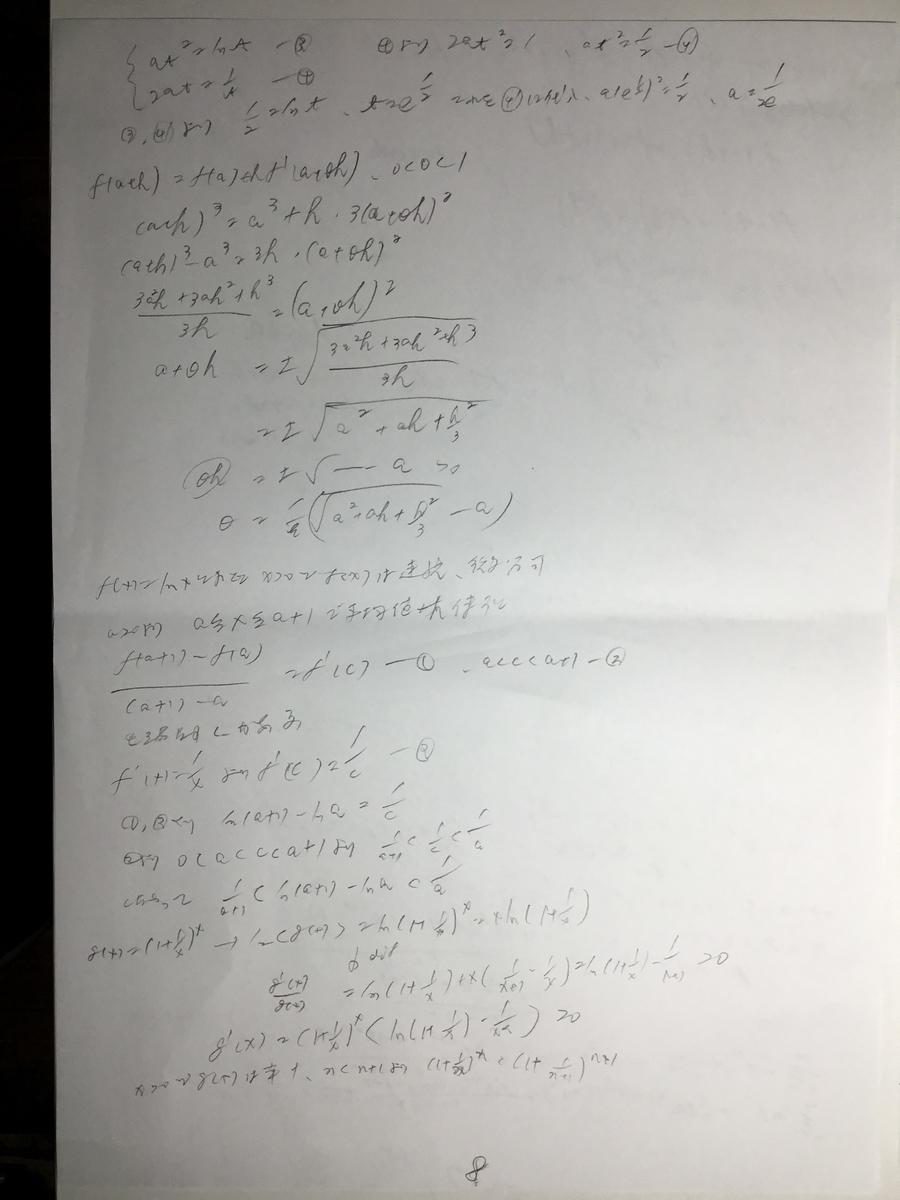 f:id:manaveemath:20200323235236j:plain
