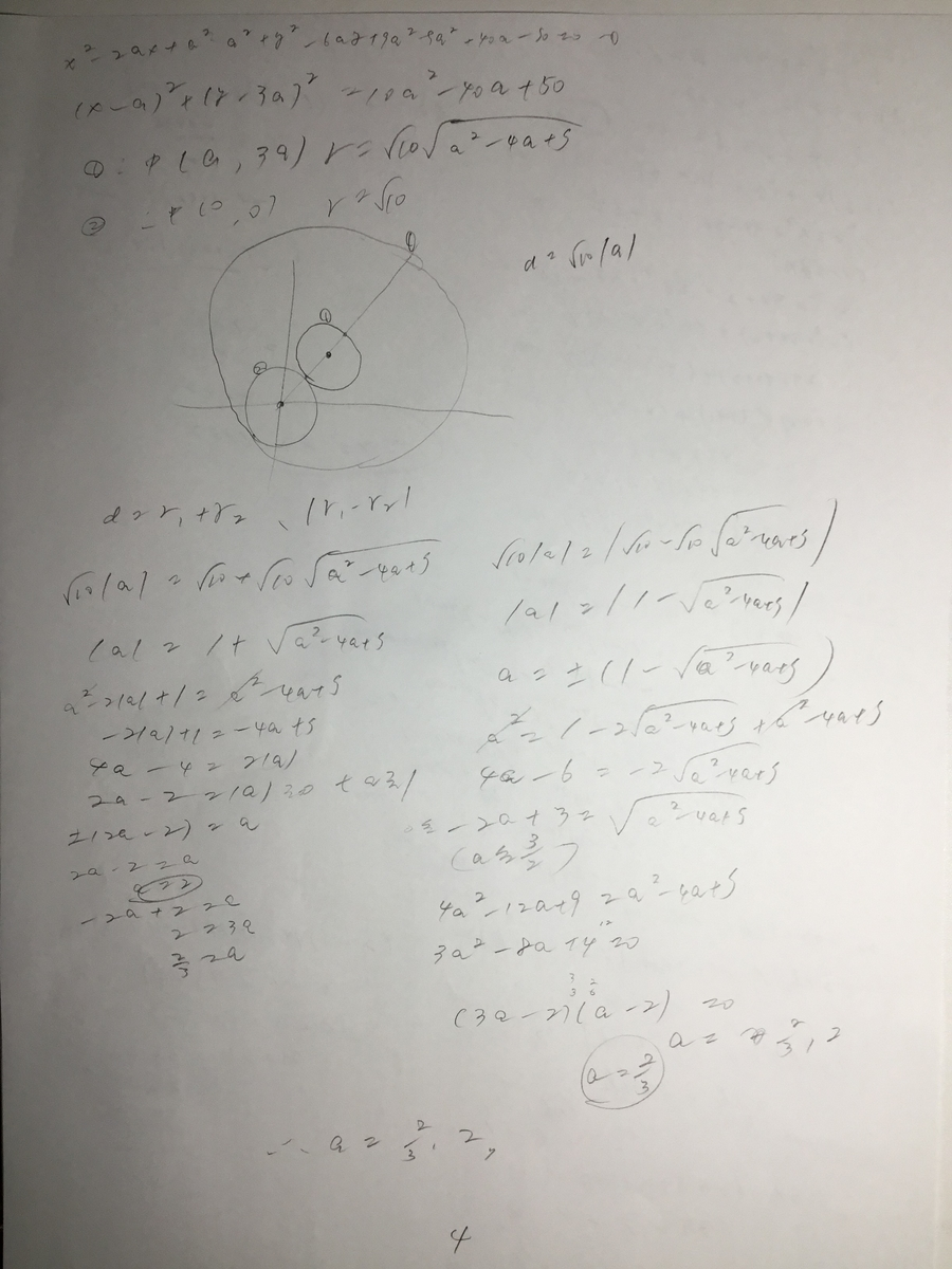 f:id:manaveemath:20200326000233j:plain