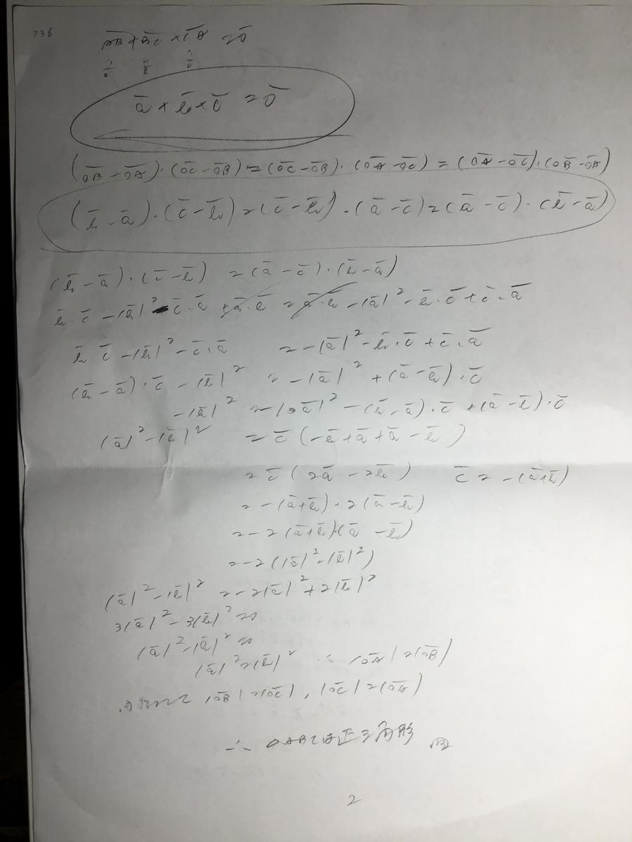 f:id:manaveemath:20200326232904j:plain
