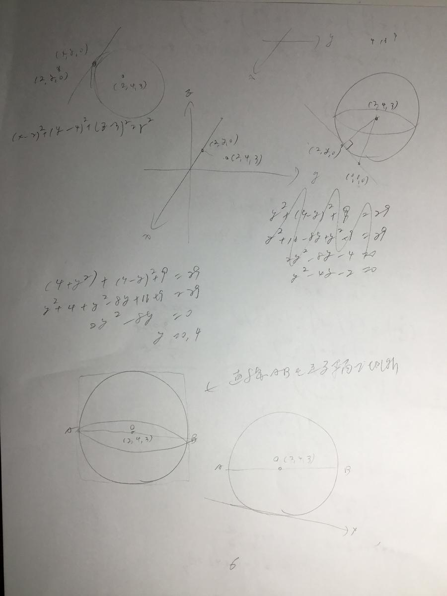 f:id:manaveemath:20200326233012j:plain