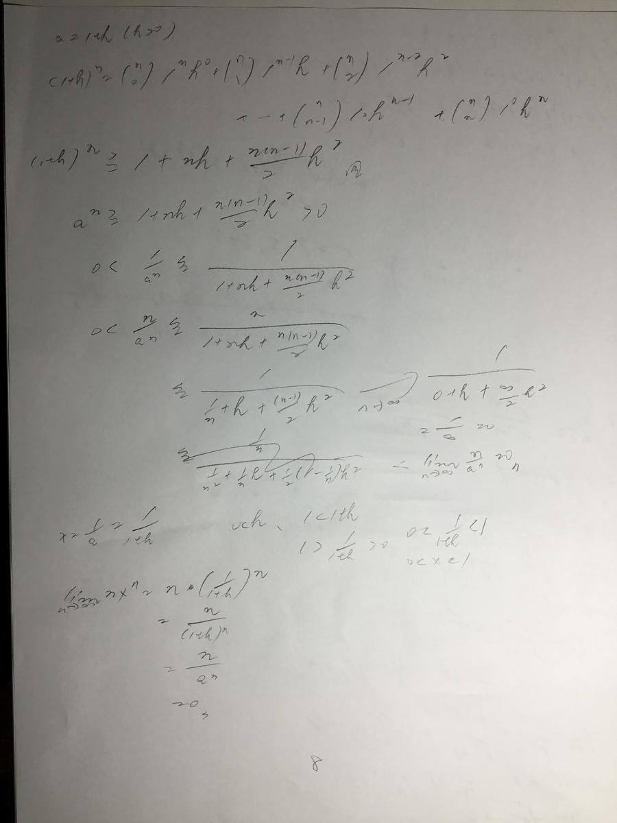 f:id:manaveemath:20200326233041j:plain