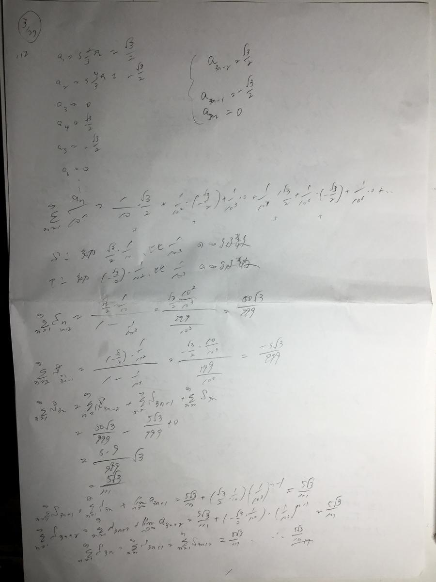 f:id:manaveemath:20200327235744j:plain