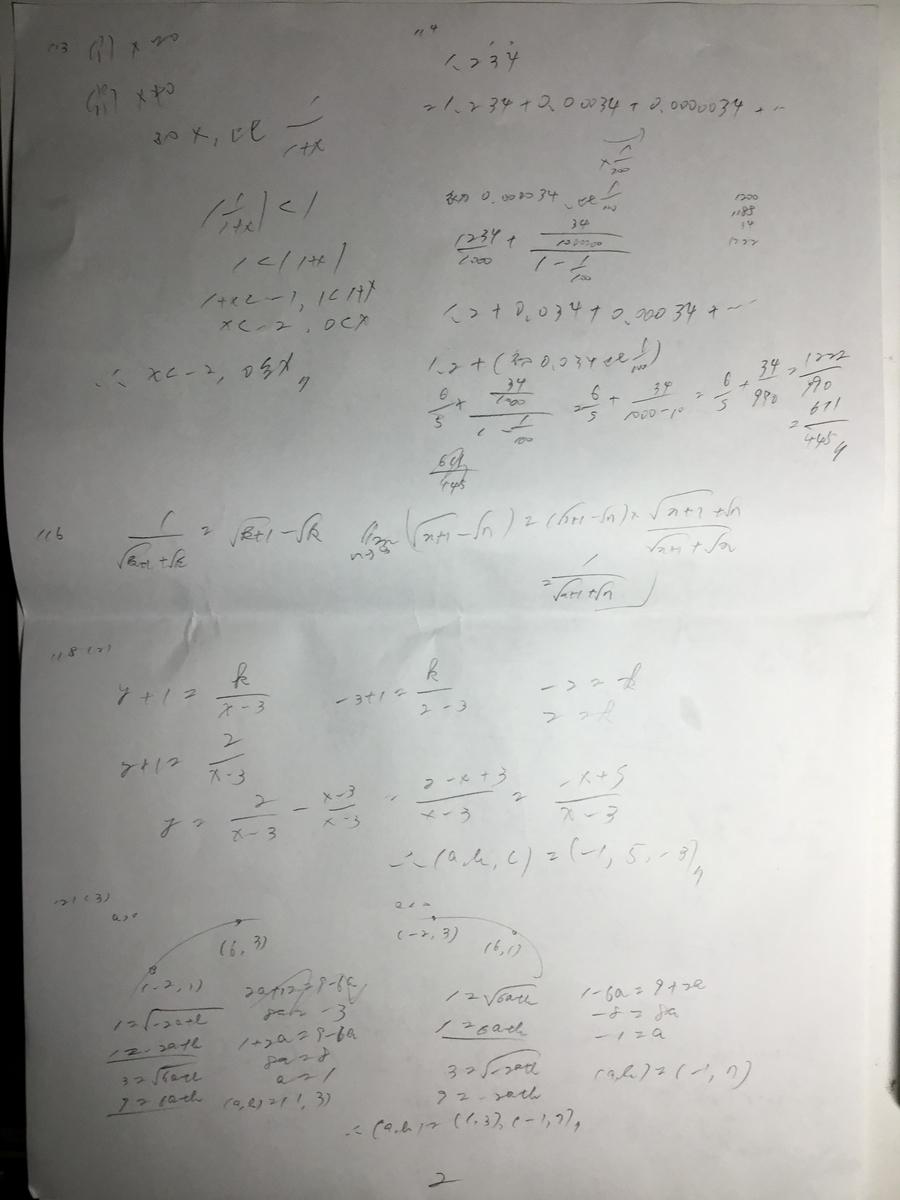 f:id:manaveemath:20200327235755j:plain
