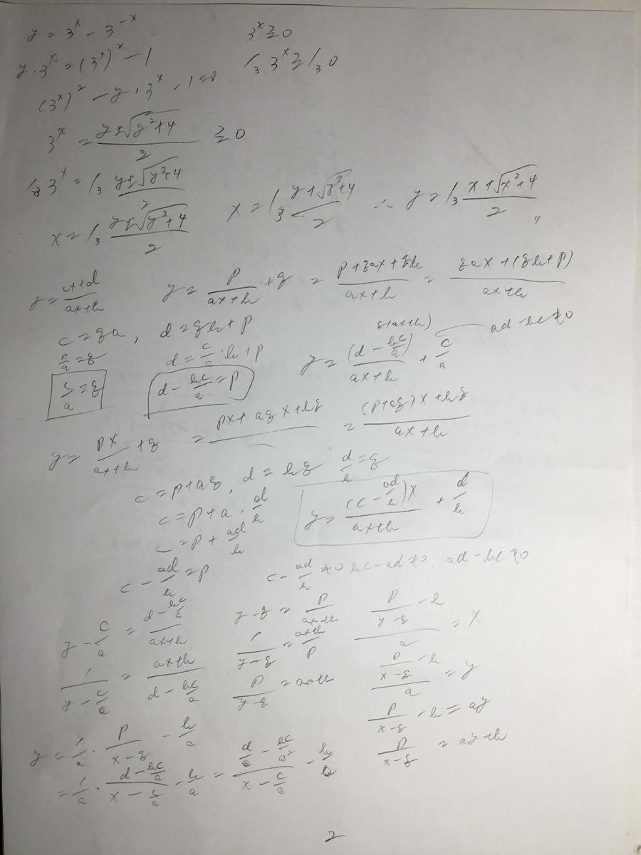 f:id:manaveemath:20200329192850j:plain