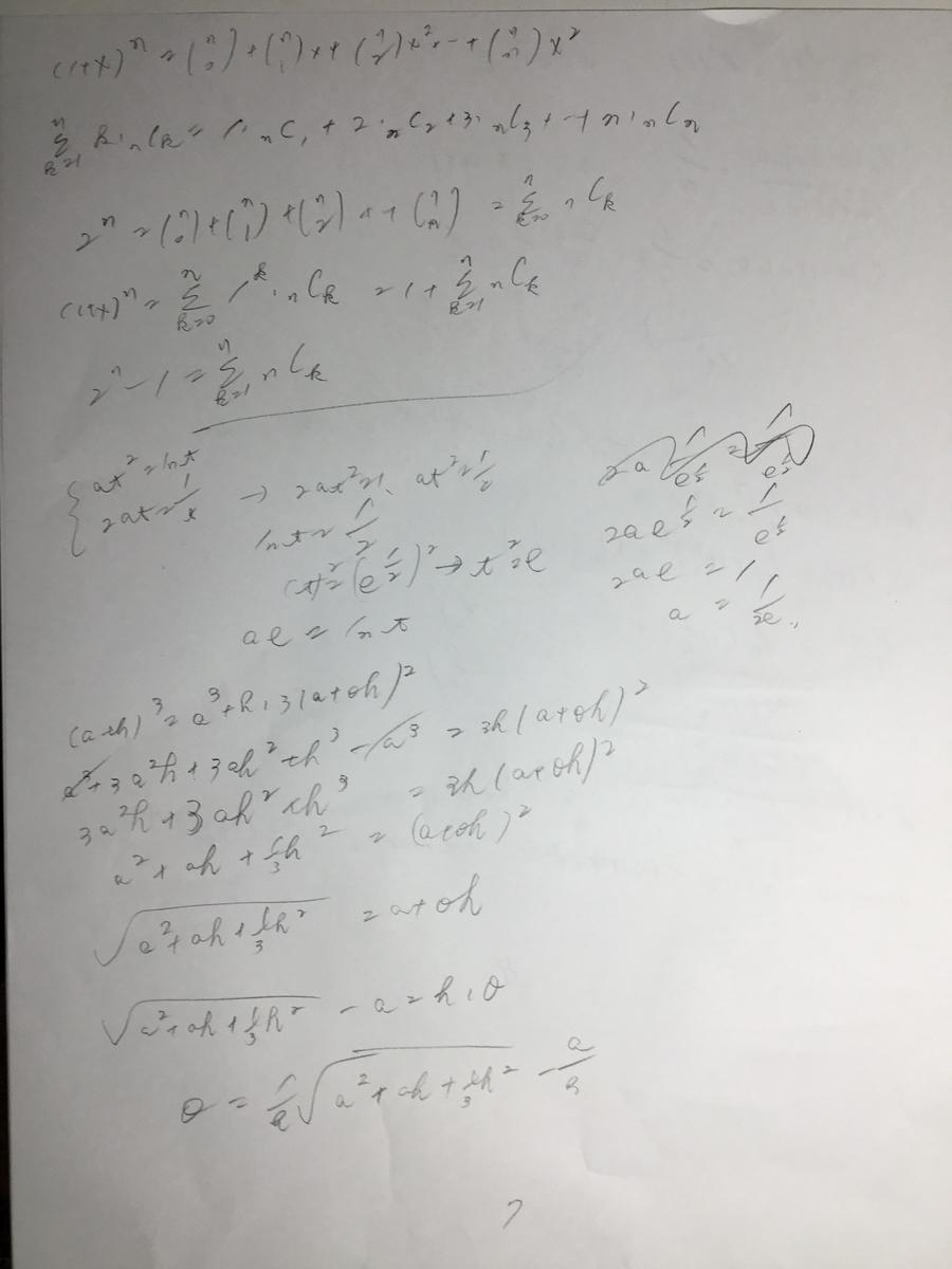 f:id:manaveemath:20200329193027j:plain