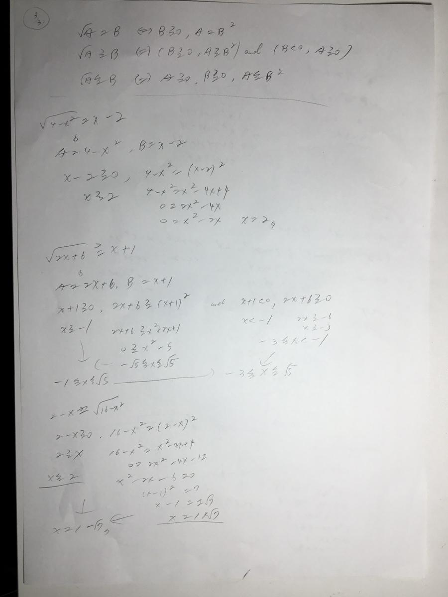 f:id:manaveemath:20200401202559j:plain