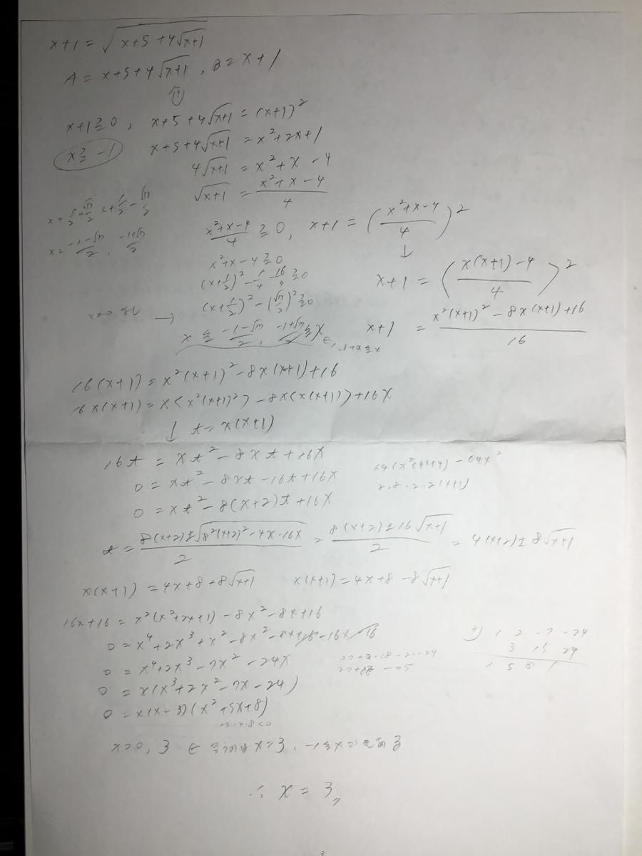 f:id:manaveemath:20200401203102j:plain