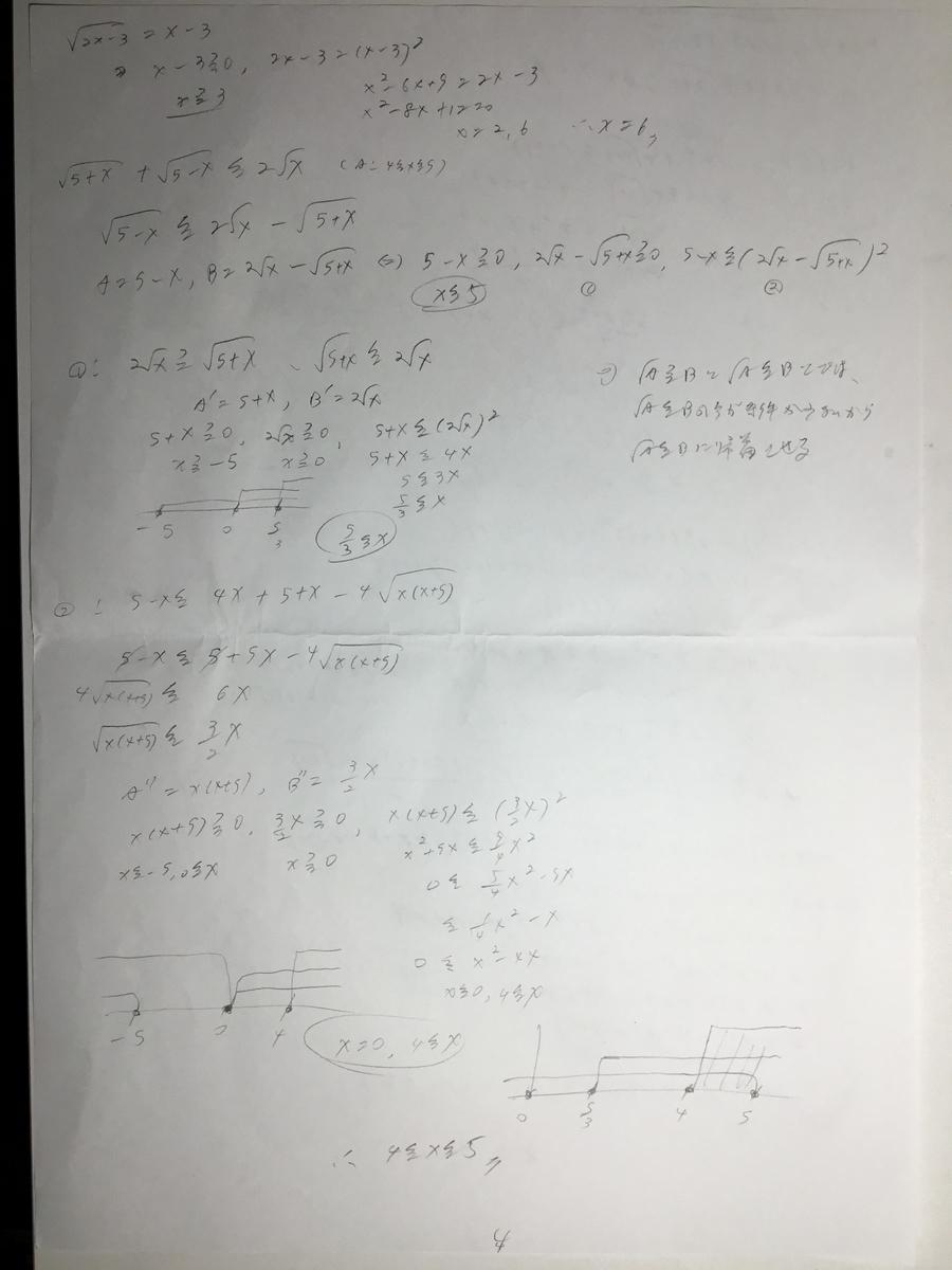 f:id:manaveemath:20200401203116j:plain