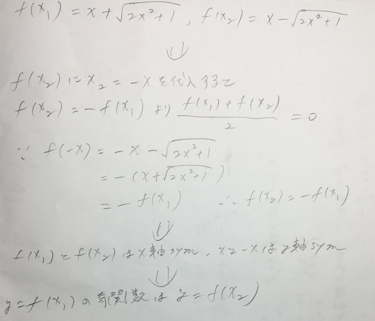 f:id:manaveemath:20200412232345j:plain