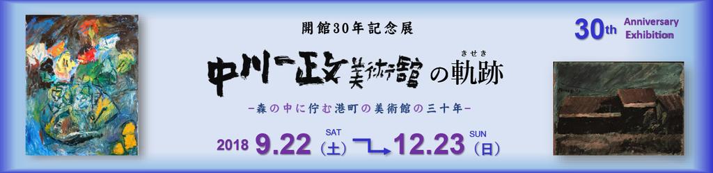 f:id:manazuru-a:20181124161719j:plain