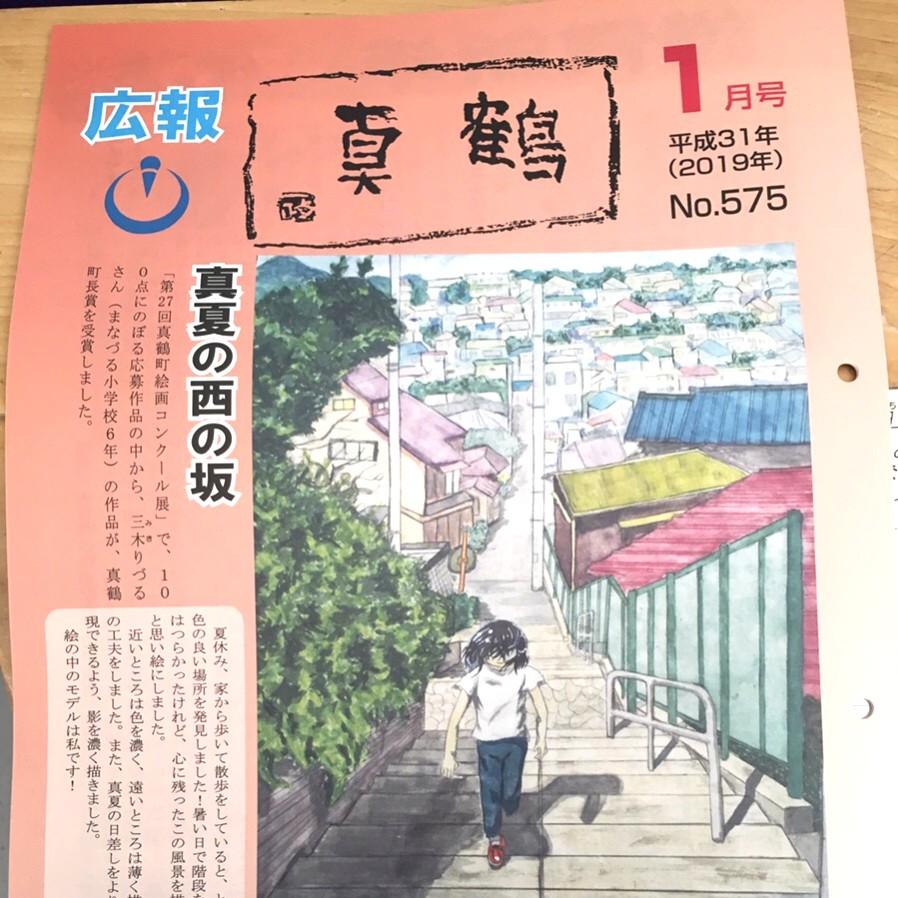 f:id:manazuru-a:20190119172034j:plain