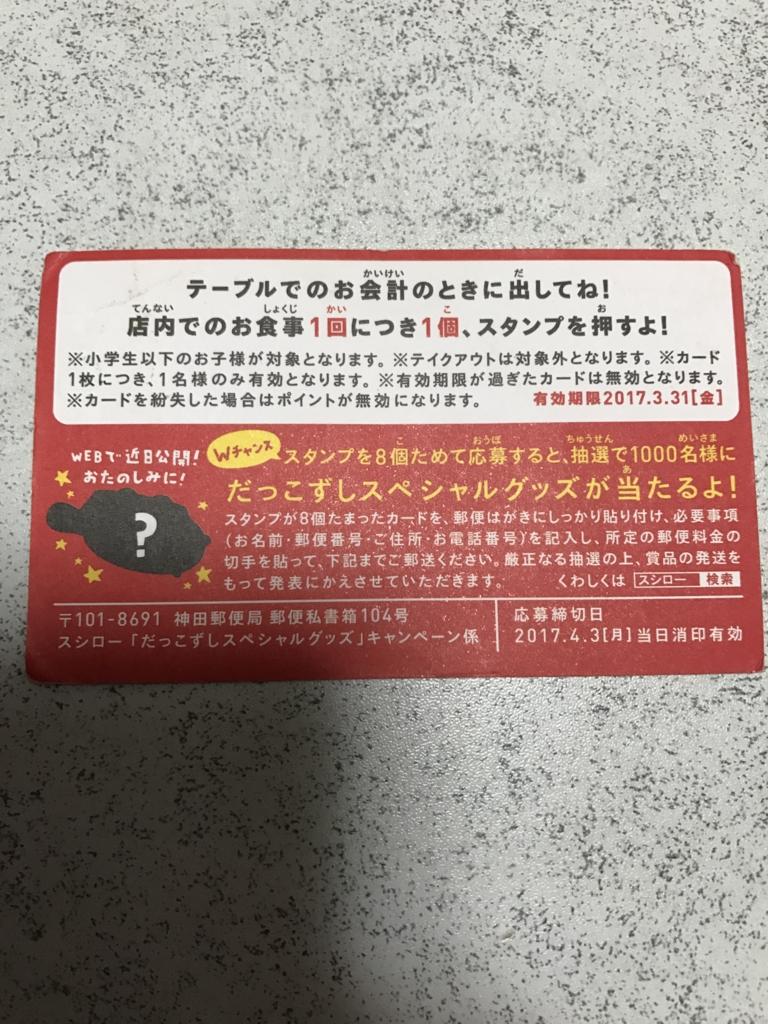 f:id:manchan87:20170328201145j:plain