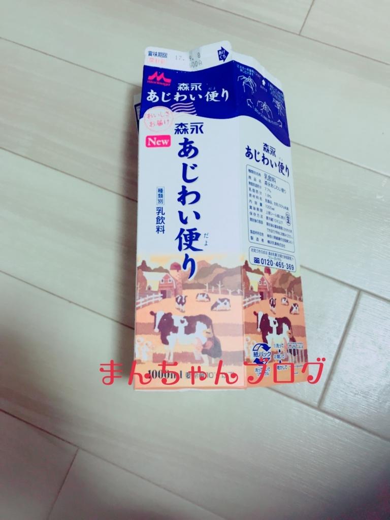f:id:manchan87:20170906202549j:plain