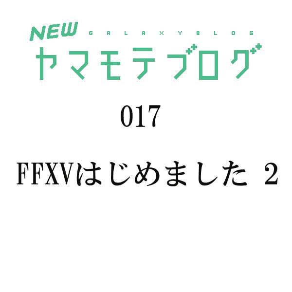 f:id:mandarake-gx:20170202002318p:plain