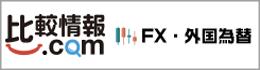 FX・外国為替比較情報.com