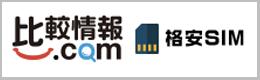 格安SIM比較情報.com