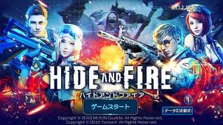HIDE AND FIRE_メイン