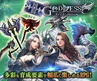 Goddess_メイン画像