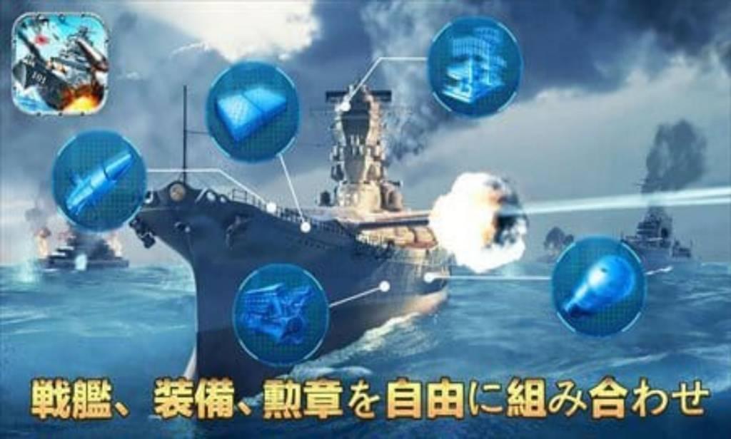 【戦艦帝国】タイトル