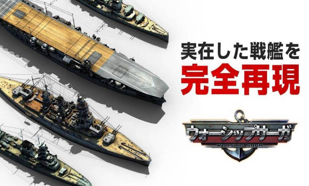 【Warship Saga】タイトル