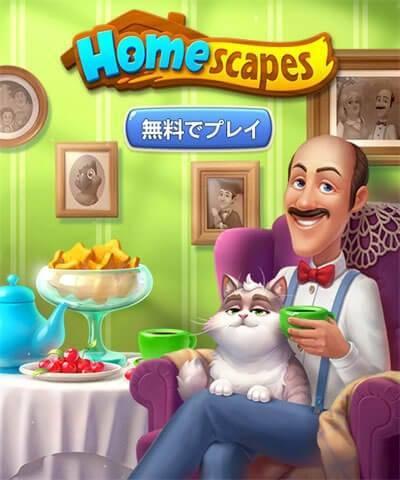 【Homescapes】タイトル
