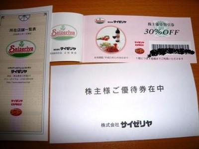 f:id:manekineko2004:20081201092345j:image