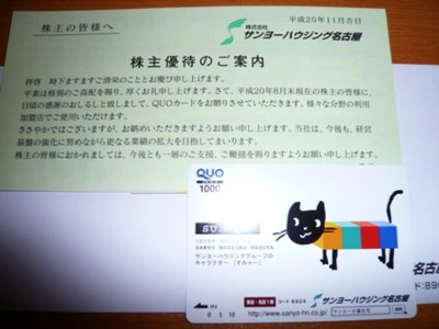 f:id:manekineko2004:20081201092536j:image