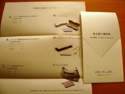 f:id:manekineko2004:20081201092651j:image