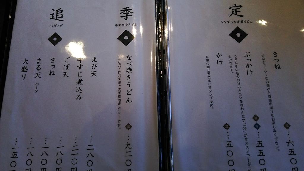 f:id:manenokinouka:20161018203622j:plain