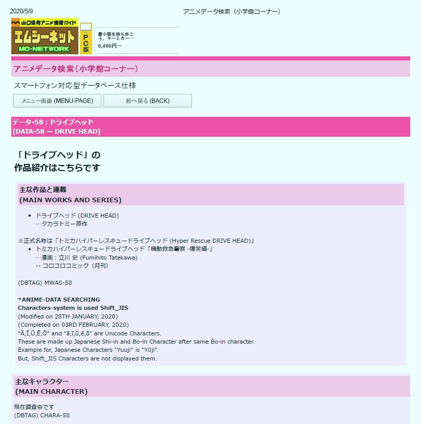 f:id:manga-corner:20200524013111j:plain