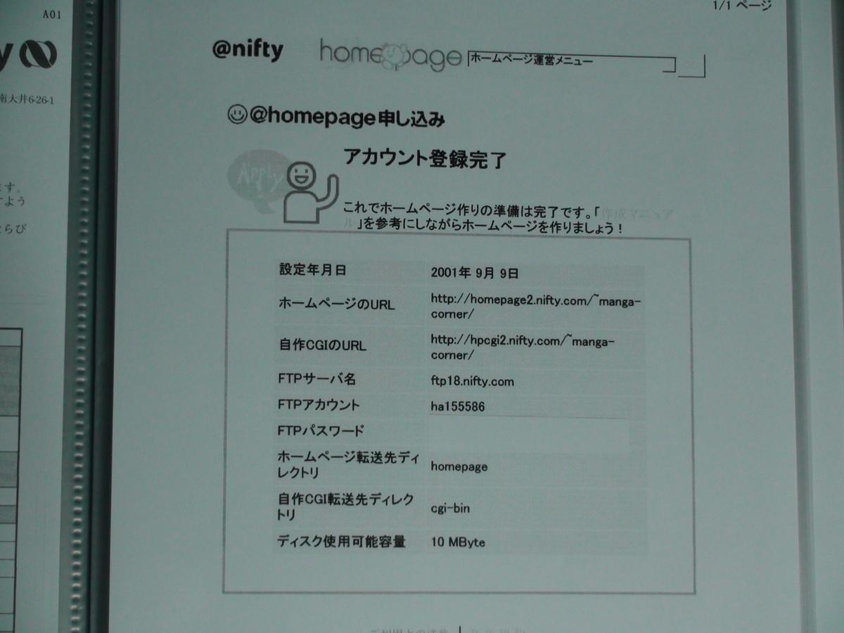 f:id:manga-corner:20200525184520j:plain