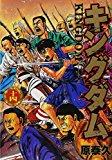 キングダム 14 (ヤングジャンプコミックス)