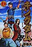 キングダム 17 (ヤングジャンプコミックス)