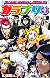 カラブリ+―BLEACH OFFICIAL BOOTLEG (ジャンプ・コミックス)