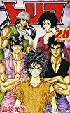 トリコ 28 (ジャンプコミックス)
