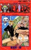 ONE PIECE  7 (ジャンプ・コミックス)