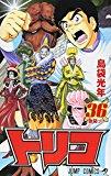 トリコ 36 (ジャンプコミックス)