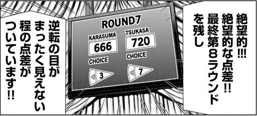 f:id:manga-diary:20180525002138p:plain