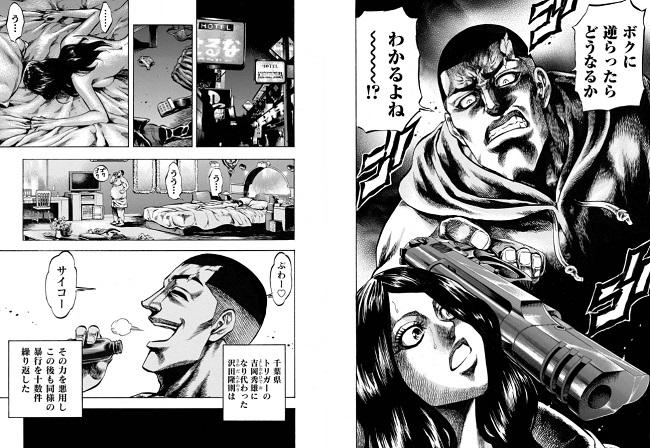 f:id:manga-diary:20180623035856j:plain