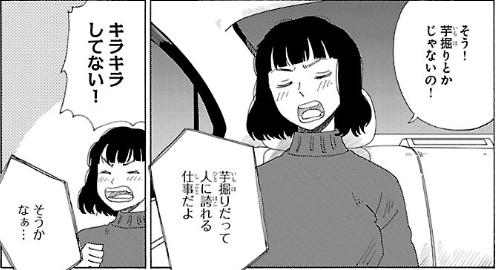 f:id:manga-diary:20181011060628p:plain