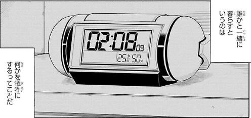 f:id:manga-diary:20181011061559p:plain