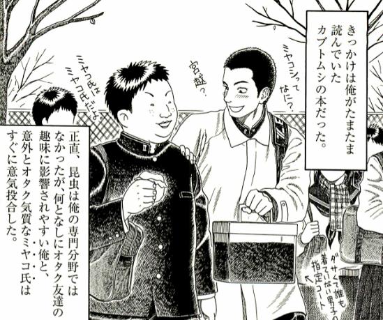f:id:manga-diary:20181019084355p:plain