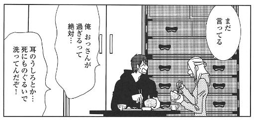 f:id:manga-diary:20181103163325p:plain