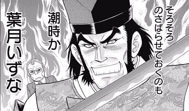 f:id:manga-diary:20181120232502p:plain
